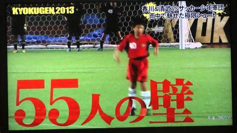 2 Jugadores profesionales vs 55 jugadores del fútbol ...