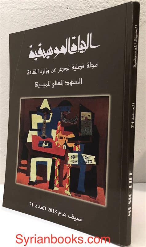 al Hayat al Musiqiyah Vol 71 الحياة الموسيقية العدد ...