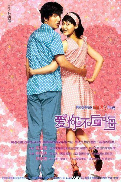 anime A Perfect Match sub español   peliculas asiaticas ...