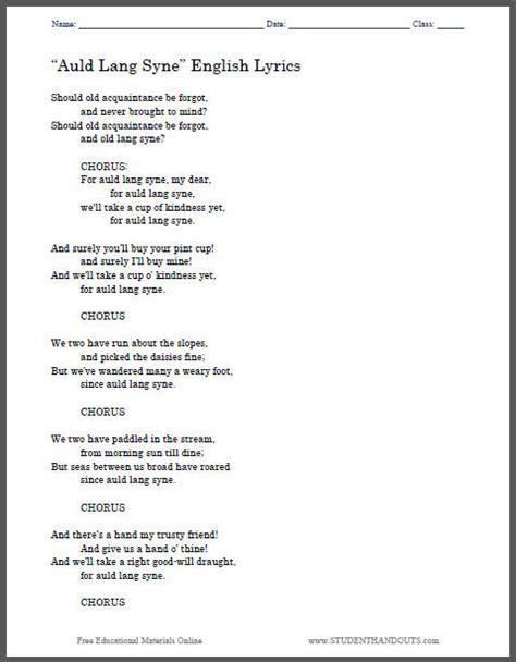 Auld Lang Syne   Printable Lyrics Sheet | Student Handouts
