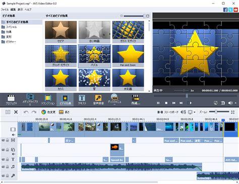 AVS Video EditorでHD動画を編集する方法