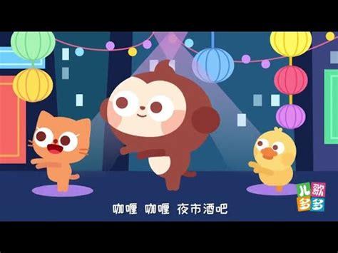 Baby Monkey Dance Song in Japanese   Rhyming!!  जापानी में ...