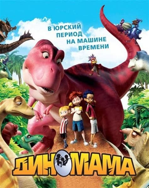 Back to the Jurassic [2015] Película Completa en Español ...