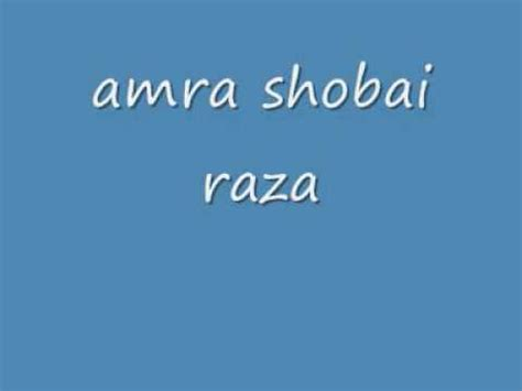 Bangla song amra shobai raja   YouTube