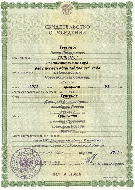 Birth certificate | Wiki | Everipedia