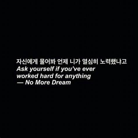 Bts no more dream lyrics