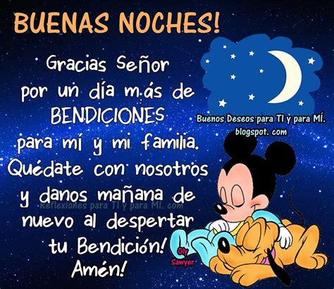 Buenos Deseos para TI y para MÍ: + BUENAS NOCHES Gracias ...