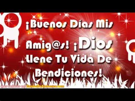 Buenos Días Dios Te Bendiga | Video Tarjetas Cristianas ...