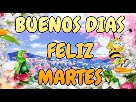 BUENOS DIAS FELIZ MARTES   YouTube