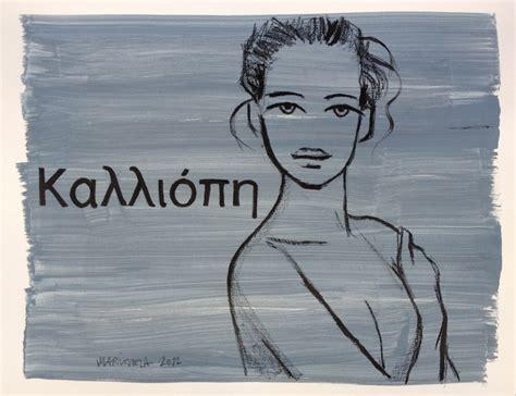 Calíope. 50 x 65 cms | LAS MUSAS | Pinterest | Cultura ...
