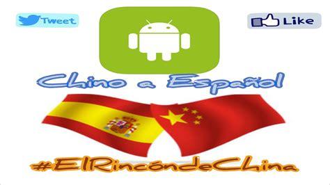 Cambiar idioma Chino O Inglés a Español, en cualquier ...