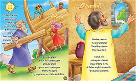 Cancionero Bíblico Ilustrado | Canciones Cristianas Infantiles