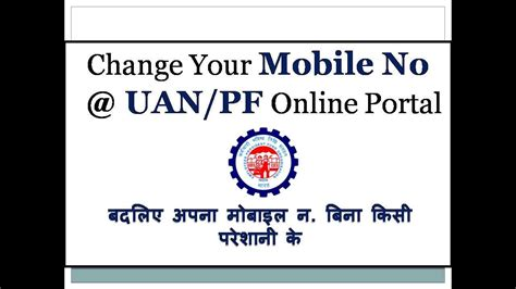 Change Mobile no   UAN/PF Online Portal # Easy 2017   YouTube