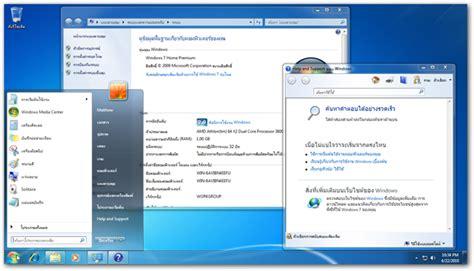 Change the User Interface Language in Vista or Windows 7