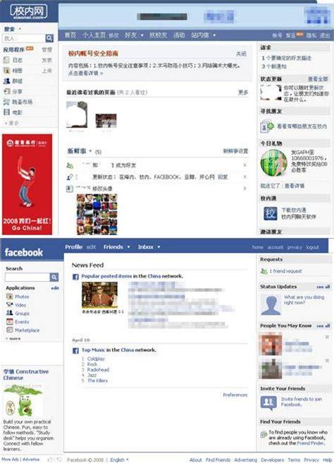 China's Renren social network copies Facebook Timeline ...