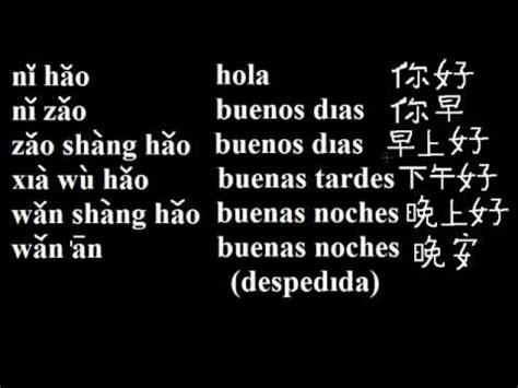 clases de chino mandarin facil y rapido parte 7 saludos ...
