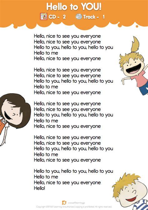 Classroom Classics  Hello to You!  Lyric Sheet   ELF Learning