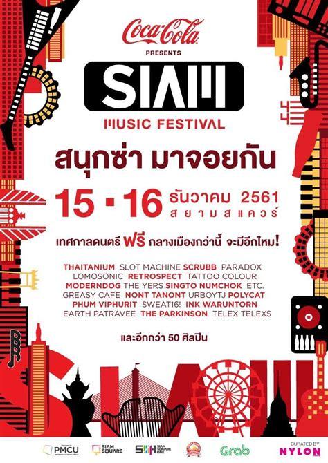 Coca Cola presents Siam Music Festival  @สยามสแควร์   PMCU
