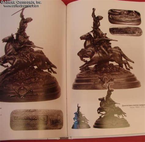 Collect Russia Cast Iron Art, 1920   2009 , Aleksandr Zak ...