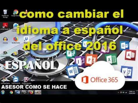 como cambiar el idioma a español del office 2016   YouTube
