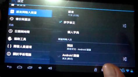 Como cambiar el idioma en Android 4 del Chino al Español ...