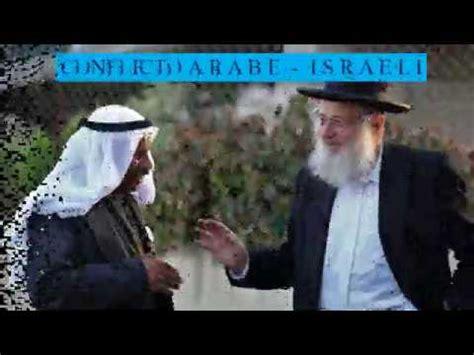 Conflicto Árabe israelí Resumen corto   YouTube