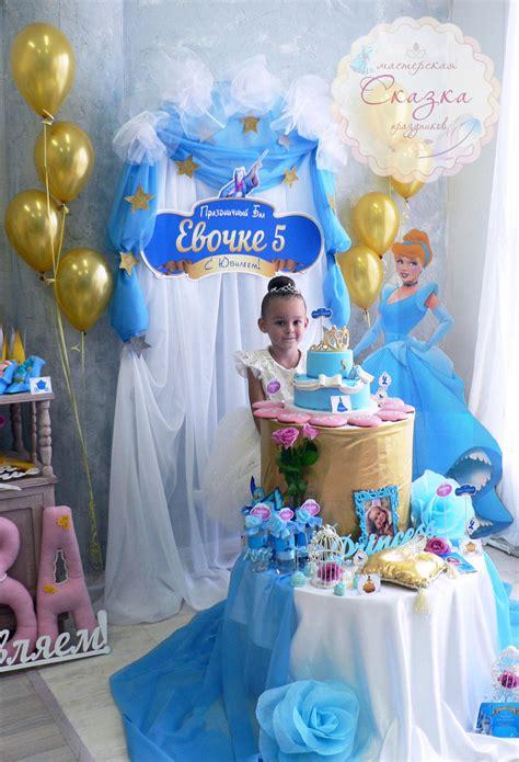 Decoracion de fiesta de cumpleaños de cenicienta