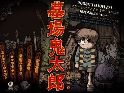 Descargar Anime en Descarga Directa: Hakaba Kitaro  11 ...
