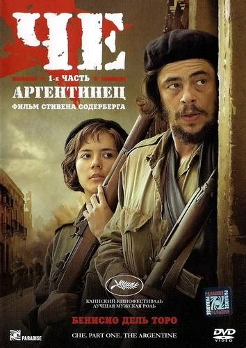 Download Che: Part One for free 1080p movie
