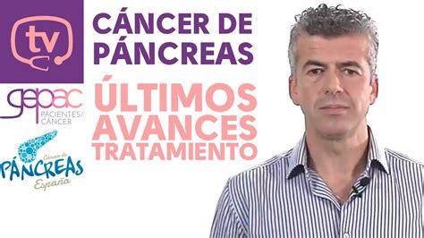 El tratamiento del cáncer de páncreas ¡últimos avances ...