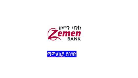 Ethio Banking Job Vacancy Announcements zemen bank   Apply ...