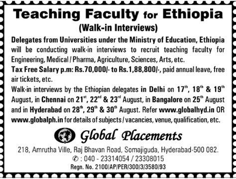 Ethiopia Job Vacancies   Gulf Jobs for Malayalees