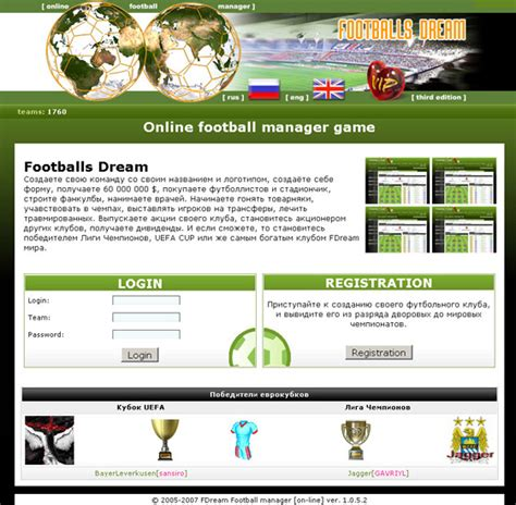 FDream Online football manager