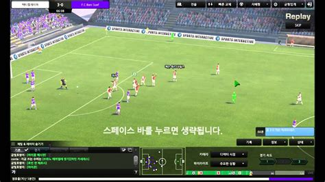 Football Manager Online beta Korea #1   YouTube