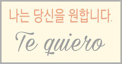 Frases de amor en coreano   J&K amino Amino