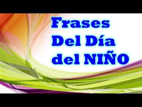 Frases Del Dia Del Niño   YouTube