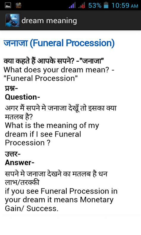 Free dream meaning hindi APK Download For Android   GetJar