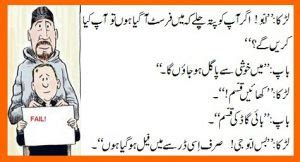 Funny Jokes for Kids | Funny Kid Jokes | Kids Jokes in Urdu