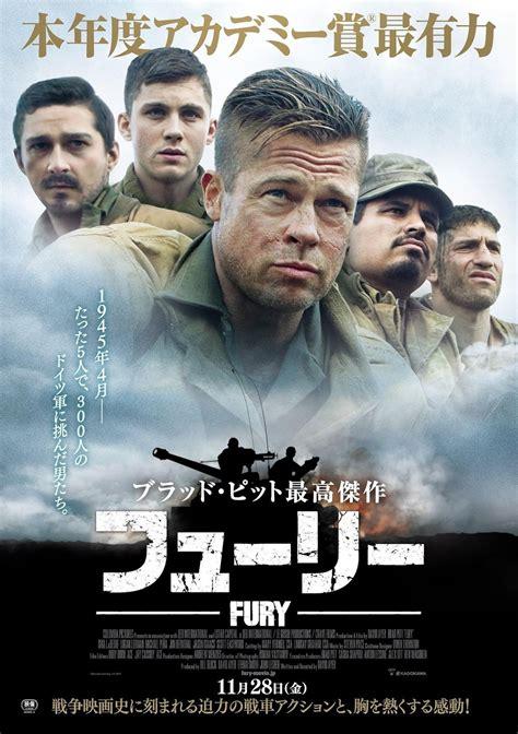 Fury DVD Release Date   Redbox, Netflix, iTunes, Amazon