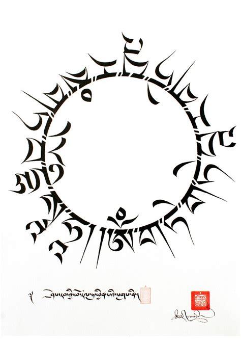 Gaté mantra circular study   original | Heart sutra ...