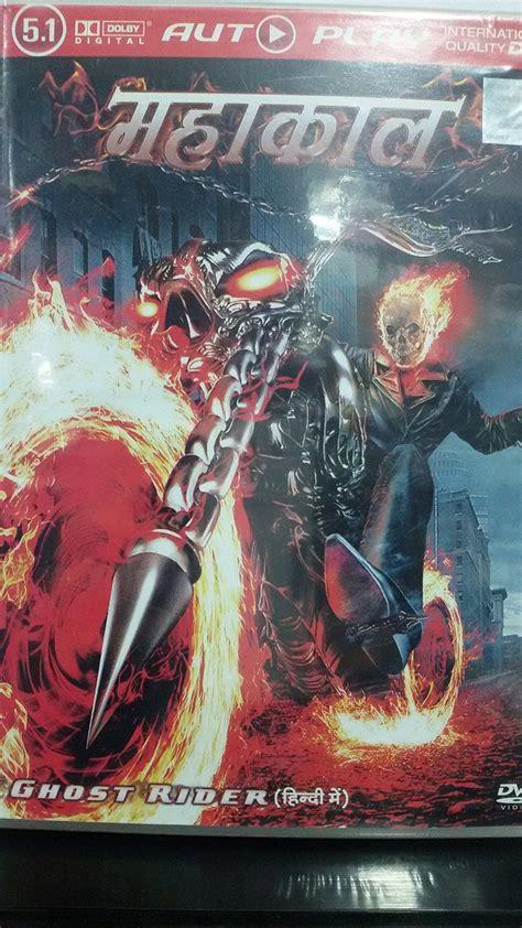 Ghost Rider  2007 film  | Hindi Dubbing Wiki | Fandom