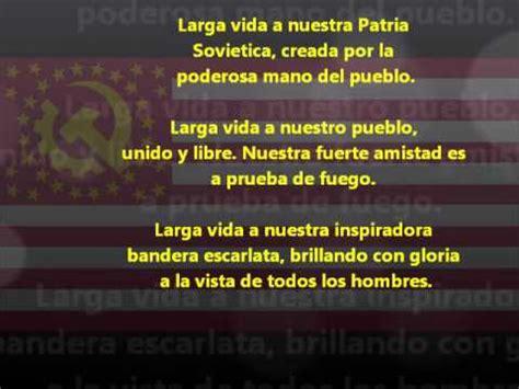 Himno de la URSS [Versión en Inglés]  Subtitulado en ...