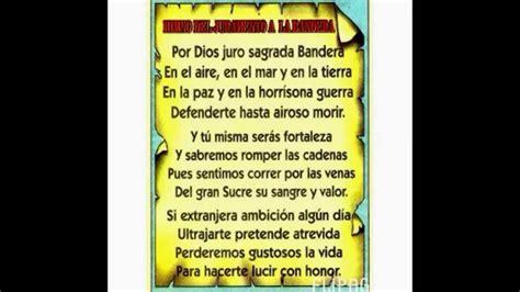 Himno del juramento a la bandera del Ecuador   YouTube