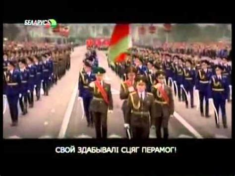 Himno Nacional de Bielorrusia / National Anthem Belarus ...