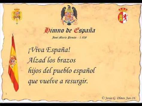 HIMNO NACIONAL DE ESPAÑA  CON LETRA    YouTube