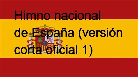 Himno nacional de España versión corta oficial 1   YouTube