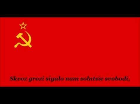 Himno Nacional de la Unión Soviética   Gosudarstvenniy ...