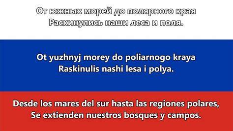 Himno nacional de Rusia   National anthem of Russia  RU/ES ...