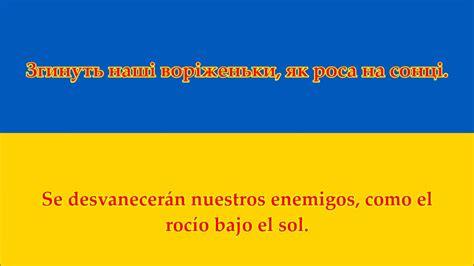 Himno nacional de Ucrania   Anthem of Ukraine  UA/ES letra ...