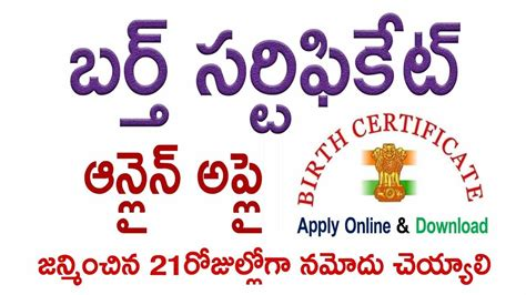 How to Apply Birth Certificate Online and Download in ...